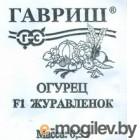 Огурец Журавленок F1 0,3 г (б/п с евроотв.)