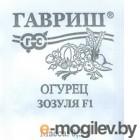 Огурец Зозуля F1 0,3 г (б/п с евроотв.)