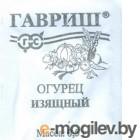Огурец Изящный 0,5 г (б/п с евроотв.)
