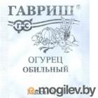Огурец Обильный 0,5г (б/п с евроотв.)