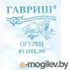 Огурец Отело F1 0,3 г (б/п с евроотв.) Н11