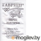 Перец Толстячок 0,2 г (б/п с евроотв.) Н13