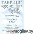 Петрушка листовая Бриз 2,0 г (б/п с евроотв.) Н11