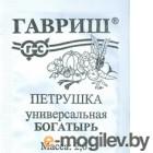 Петрушка универсальная Богатырь 2,0 г (б/п с евроотв.)