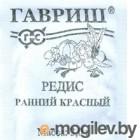 Редис Ранний красный  3 г (б/п с евроотв.)