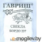 Свекла Бордо 237 3 г (б/п с евроотв.)