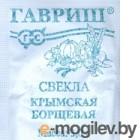 Свекла Крымская Борщевая 1 3 г (б/п с евроотв.)