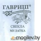 Свекла Мулатка 2,0 г (б/п с евроотв.) Н11