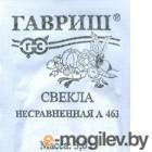 Свекла Несравненная А463 3,0 г (б/п с евроотв.)Н12