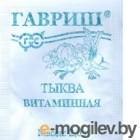 Тыква Витаминная 2 г (б/п с евроотв.)