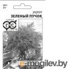 Укроп Зеленый пучок 2,0 г (б/п с евроотв.) Н12