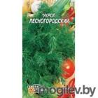 Укроп Лесногородский 3 г (б/п с евроотв.)