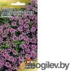 Тимьян Пурпурный ковер* 0,05 г Уд. с.