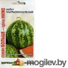 Арбуз Ультраскороспелый 2 г  Уд.с. Семян больше