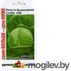 Капуста белокоч. Слава 1305 1,5 г для квашения Уд.с. Семян больше