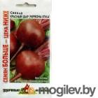 Свекла Красный шар (Червона Кула) 5,0 г  Уд.с. Семян больше