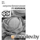 Капуста белокоч. Колобок F1 0,1 г  для хранения (б/п с евроотв.)