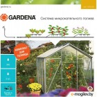 Набор поливочный Gardena 01373-20