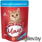Мяу ! 100г (пауч) корм для взр кошек С рыбой в нежном соусе
