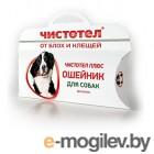 C208 Чистотел Ошейник от блох Супер д/собак 1/100