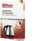 Средство от накипи для чайника Filtero 604