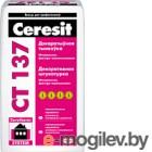 Штукатурка Ceresit CT 137 камешковая 2,5 мм белая 25 кг