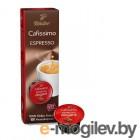Капсулы Tchibo Espresso Elegant