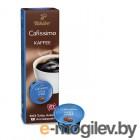 Капсулы Tchibo Kaffee Mild