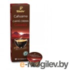 Капсулы Tchibo Caffe Crema Colombia