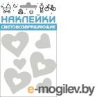 Cova Наклейки Сердечки 100x85mm Metallic 333-411