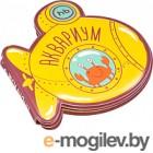 Happy Baby Book4bath Aquarium 32021