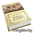 Эврика Сейф-книга Война и Мир 98359