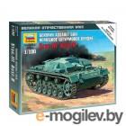 Zvezda Немецкое штурмовое орудие Stug-III Ausf.B 6155