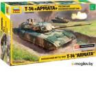Zvezda Российский основной боевой танк Т-14 Армата 3670