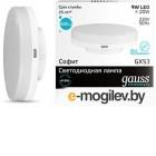 Gauss Elementary GX53 9W 4100K 83829