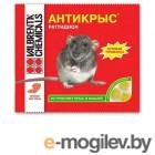 Отрава от грызунов (мягкие брикеты) Раттидион, ветчина, АнтиКрыс (п/э пакет 200 гр.)