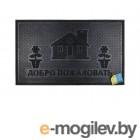 Коврик придверный 75х45 см, черный, Welcome дом, TM YPgroup (Размер 75х45 см. Материал: вулканизированная непористая резина.)