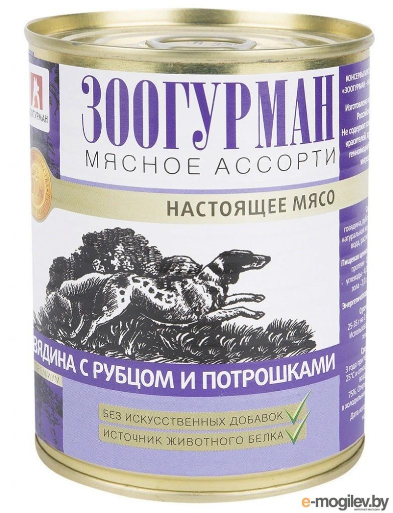 Зоогурман Говядина с рубцом и потрошками 750г для собак 2601