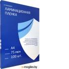 Пленка для ламинирования 216х303 (75 мик) 100 шт. Гелеос (LPA4-75)