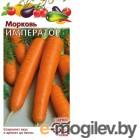 Морковь Император  1,0 г (б/п с евроотв.)