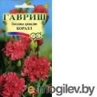 Гвоздика садовая гренадин Коралл*, 0,1 г