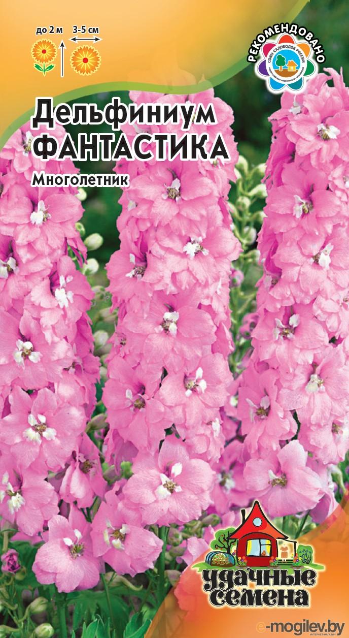 Дельфиниум Фантастика* 0,1 г Уд. с.
