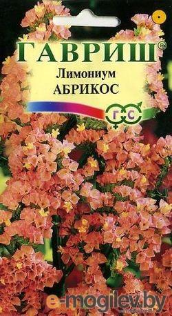 Лимониум Абрикос* 0,01 г
