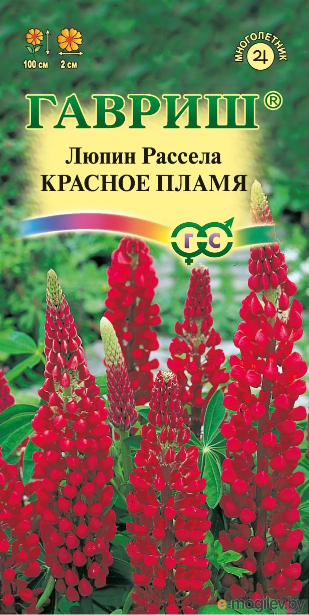 Люпин Красное пламя  0,5 г