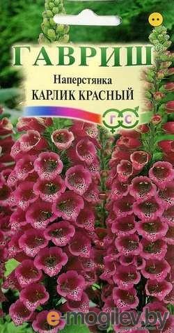 Наперстянка Карлик красный* 0,05