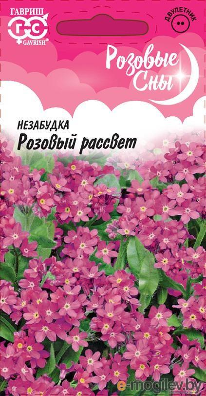 Незабудка Розовый рассвет 0,1 г, серия Розовые сны