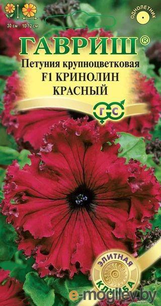 Петуния Кринолин красный F1 (Фриллитуния) бахр. 5 шт. пробирка серия Элитная клумба