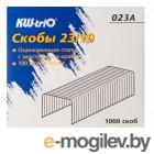 Скобы KW-trio 023A 23/10 для степлера 1000шт картонная коробка