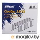Скобы KW-trio 023D 23/13 для степлера 1000шт картонная коробка