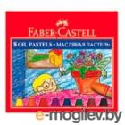 Масляная пастель, набор цветов, в картонной коробке, 8 цветов